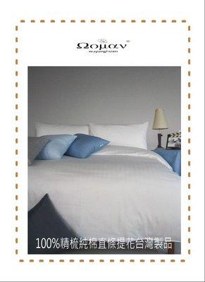 飯店民宿高 素色直條緹花 客製化專區 單人床包 雙人 加大 特大 床包 被套 枕頭套 接受任何尺寸訂製 製