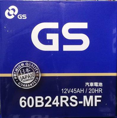 【優選電池】GS 統力 汽車電池 低保養 65B24RS 加水式  =46B24RS=55B24RS