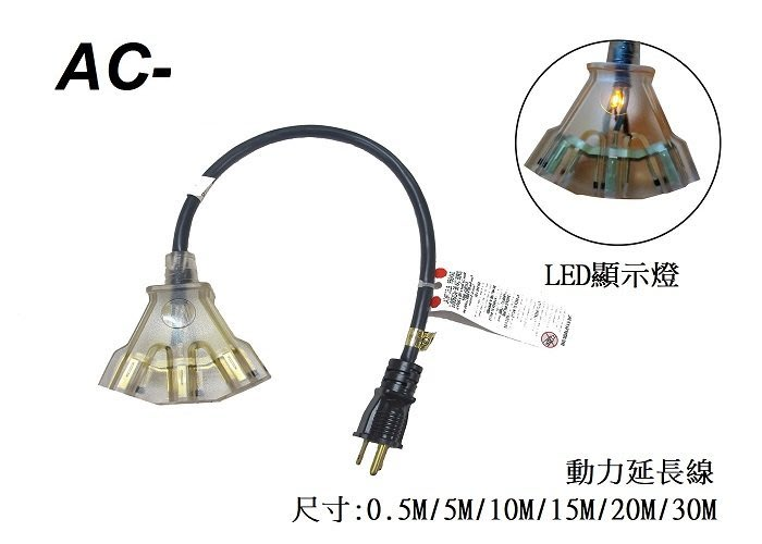 【六絃樂器】全新 Stander AC-320 動力延長線* 20米 / 戶外專業電源 3C 一對三
