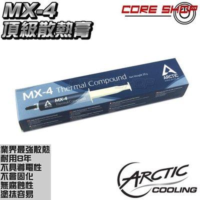 ☆酷銳科技☆瑞士AC Arctic Cooling MX-4 Thermal Compound頂級散熱膏20g原廠封裝