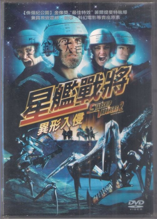 星艦戰將2 異形入侵 - 二手正版DVD(下標即售)