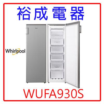 【裕成電器‧詢價猴你俗】惠而浦193公升直立式冰櫃 WUFA930S 另售 NR-FZ170A 三洋