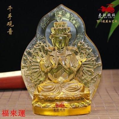 【福來運】千手觀音琉璃觀音佛像擺件佛教供奉祈福觀音菩薩古法琉璃