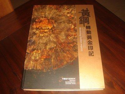 【三米藝術二手書店】《轉動黃金印記》黃鋼 Huang Gang~~珍藏書交流分享,藏新藝術出版