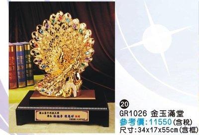 櫥窗藝品 GR1026 金玉滿堂