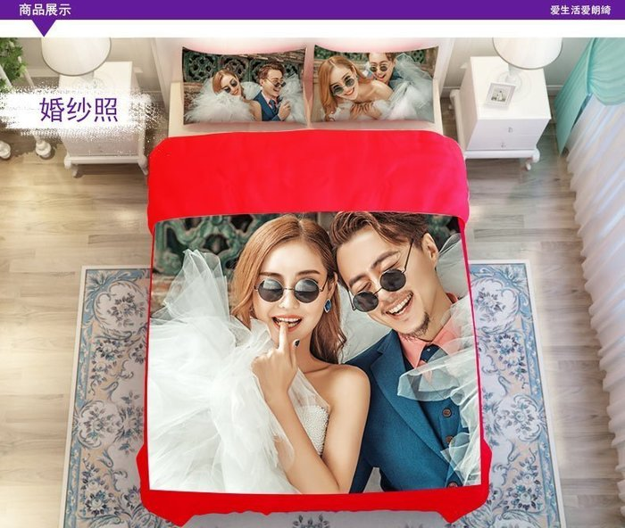 暖暖本舖 可給照片訂製床包 客製化床包 四件套 可貼自己喜愛的照片 紀念品 生日禮物 婚紗照 床單 床裙 床罩 客製床包