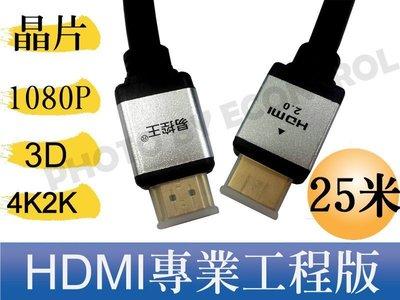【易控王】25米專業工程版HDMI線1.4版 3D 藍光 1080P 4K2K(30-338)