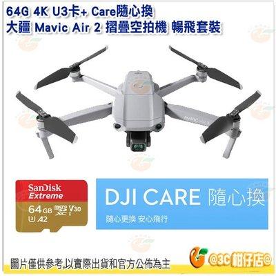 送64G 4K U3卡 + Care隨心換  大疆 DJI Mavic Air 2 摺疊空拍機 暢飛套裝 公司貨