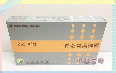 田園小鎮㊣ 葡眾【樟芝益-單瓶】不含在葡眾滿3件免運 ㊣ 超取付款&宅配匯款