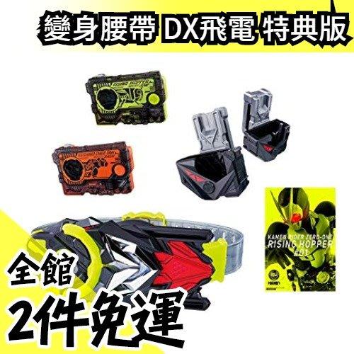 【Amazon限定特典版】日版 BANDAI 假面騎士 01 DX 飛電 ZERO-ONE 變身腰帶 驅動器【水貨碼頭】