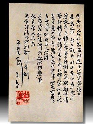 【 金王記拍寶網 】S1199  中國...