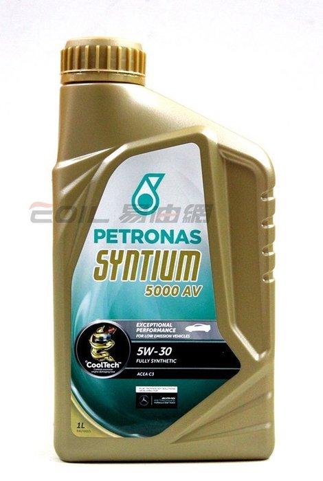 【易油網】【缺貨】PETRONAS 5000 AV 5W30 5W-30 全合成機油 賓士shell MOBIL
