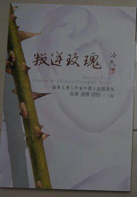 叛逆玫瑰-加拿大華人作家中篇小說精選集 水牛出版