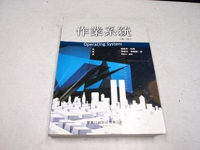 【考試院二手書】《作業系統(第二版)--Operating System》│學貫│蔡郁彬│七成新(B11A43)