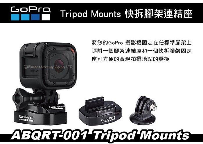 ||MyRack|| GoPro 週邊配件 Tripod Mounts 快拆腳架連結座 ABQRT-001 全機種適用