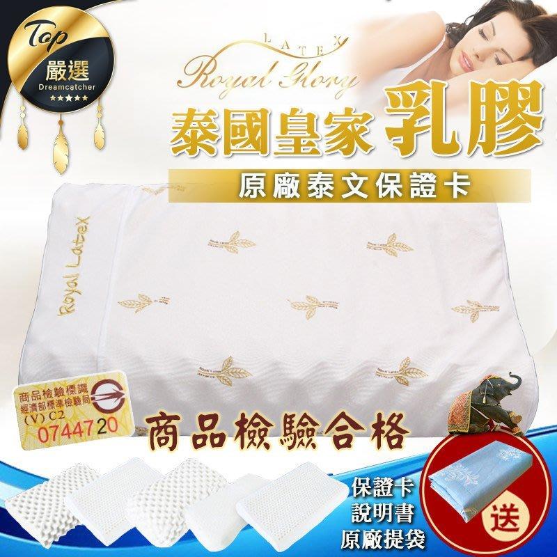 現貨正品!泰國皇家 乳膠枕 Royal Latex 減壓護頸 兒童 枕頭 按摩 記憶枕  附變色枕套 【HNB792】
