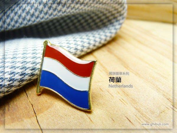 【衝浪小胖】荷蘭國旗徽章/胸章/勳章/別針/獎章/200國可選購蒐集