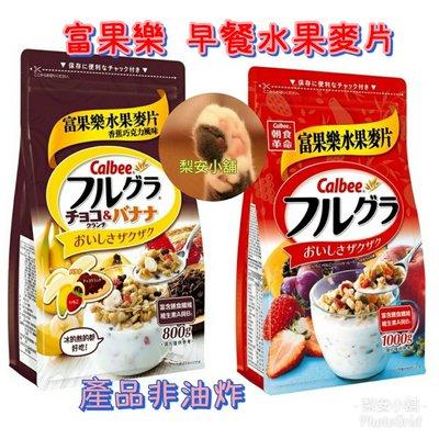 超取 卡樂比 富果樂 水果早餐麥片 1 公斤 1kg costco 好市多 脆片 可可 香蕉 早餐麥片 800公克 草莓