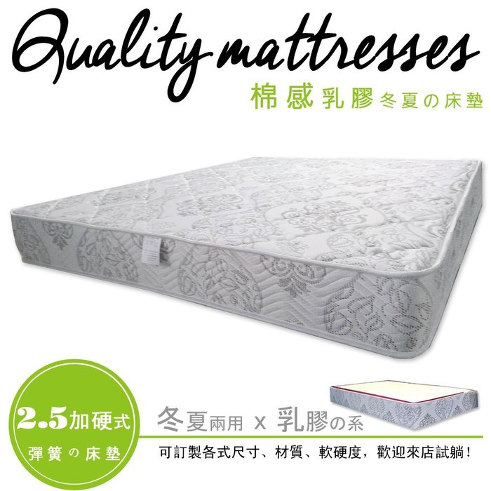 HOME MALL~棉感乳膠冬夏兩用2.5加硬式彈簧床墊-雙人8500元 另有單人.加大尺寸(雙北市免運費)