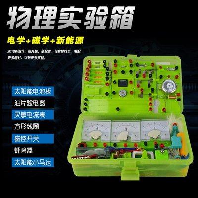 橙子的店  電學實驗盒全套中學科學實驗箱試驗箱初中物理實驗器材箱全套