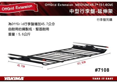 ||MyRack|| YAKIMA OffGrid Extension MEDIUM 行李盤延伸架-中型 #7108