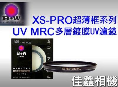 @佳鑫相機@(全新品)B+W 37mm XS-PRO nano MRC UV 超薄框 多層鍍膜 保護鏡 捷新公司貨