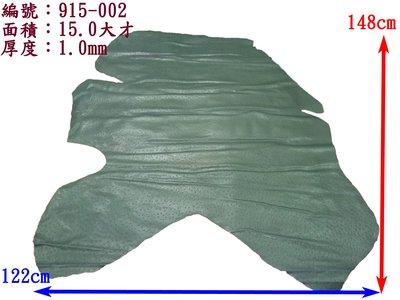 鴕鳥紋小牛皮(藍綠色) 915-002 皮皮挫 免運 皮革 牛皮 手作 真皮 皮件 手縫 DIY 文創 工藝