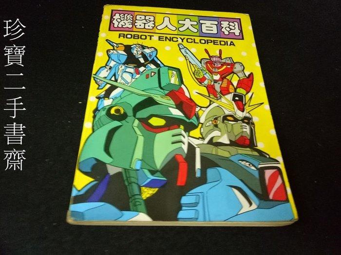 【珍寶二手書齋FA197】《機器人大百科》ISBN:9579237506│小豆芽出版社│繳寶莉編著