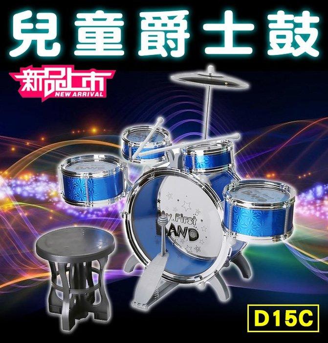 【傻瓜量販】(D15C) 兒童爵士鼓玩具 一鑼五鼓帶椅子 有腳踏鼓 打擊樂器 敲打 益智教育 生日禮物【只能宅配或自取】