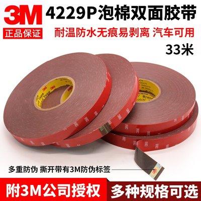 奇奇店-3M4229P汽車泡棉膠帶強力...
