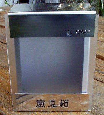☆成志金屬☆不鏽鋼高品質意見箱,質感高檔,歷久彌新,耐用不壞,專業信箱門牌製造商