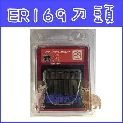 *貓狗大王*單賣(原廠盒裝) PiPe牌(煙斗牌)ER169寵物電剪的陶瓷刀頭
