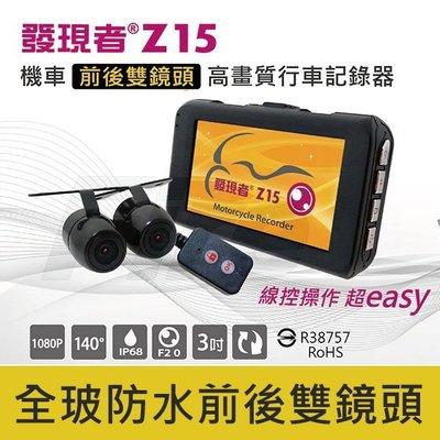 【贈32G卡+讀卡機】發現者 Z15 3吋 前後雙鏡頭 機車行車記錄器 前後雙錄 後鏡頭720P 鏡頭IP68防水
