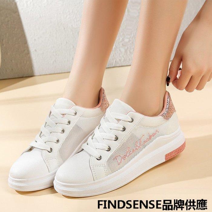 FINDSENSE品牌 夏秋款 新款 日本 女 高品質 清新學院風 小白鞋  網布 厚底增高 舒適 透氣休閒鞋 潮流鞋子