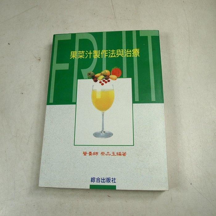 【懶得出門二手書】《果菜汁製作法與治療》│綜合出版│蔡品玉│七成新(32I34)