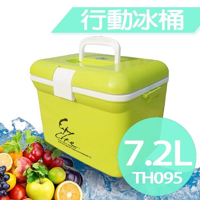 (免運費) TH-095 9休閒冰箱 冰桶 冰寶 行動冰箱 保冷箱 保冰箱 保冷 保冰 釣魚 休閒冰箱