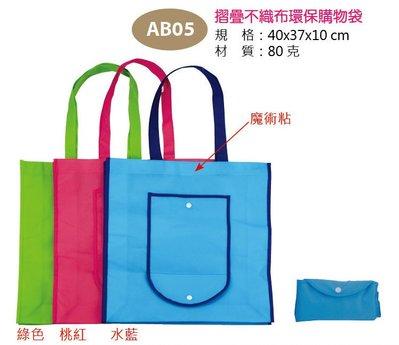 好時光 廣告 印刷品 股東會贈品 小禮品 環保袋 購物袋 不織布袋 折疊袋 手提袋 批發