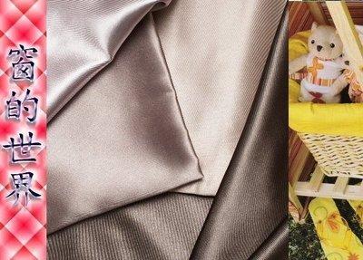 【窗的世界】20年專業製作達人,三明治遮光造型羅馬簾/窗簾A50訂做服務