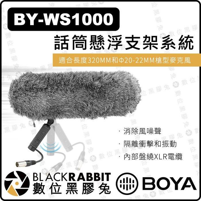數位黑膠兔【 BOYA BY-WS1000 話筒 懸浮 支架 系統】麥克風 兔毛 防風套 防風罩 兔籠 蝦籠 防風噪