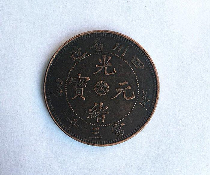 大清銅幣銅幣四川省造光緒元寶當三十背單龍直徑3.9厘米