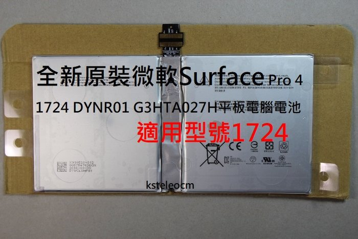 全新原裝微軟Surface Pro 4 1724 DYNR01 G3HTA027H平板電腦電池