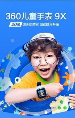 💥台灣保固一年💥360兒童電話手錶 9X 繁體中文介面 定位 視訊通話 監聽 語音留言功能 智能 手表