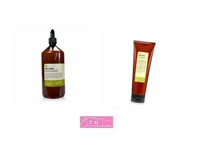 【IS艾絲】組合】INSIGHT インサイト 亞麻籽保濕洗髮精1000ML+ 亞麻籽保濕髮膜250ML 高雄市