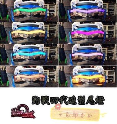 【『柏』利多銷】勁戰四代七彩造型尾燈 藍寶堅尼 麥拉倫 保時捷 奧迪 BMW  MICKEY KITTY PORSCHE
