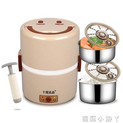 電熱飯盒SD-922可插電保溫飯盒蒸煮熱飯器雙層迷你電飯鍋