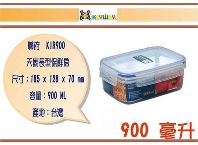 (即急集)買10個免運不含偏遠 聯府 KIR900 天廚長型保鮮盒 /台灣製