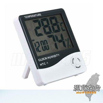 電子溫濕度計 溫濕度計 溫度計 濕度計 電子鐘 時鐘 鬧鐘 日曆 HTC-1 多功能鐘 高精度 大螢幕 溫度 鐘 有現貨 台南市