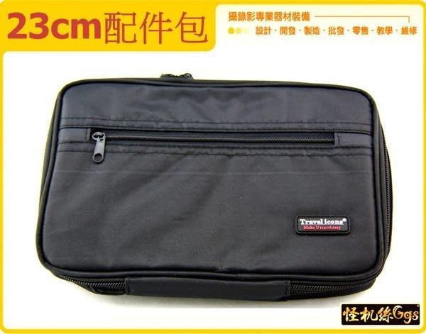 怪機絲 23cm 配件 攝影 螢幕 電源 收納 包 尼龍 材質 022-0001-001