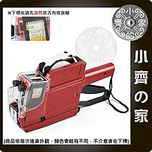小齊的家 雙排 10位顯示 MX-6600 生意必備 中文 打價機 標籤機 標價機 打標機 附墨輪 標籤紙