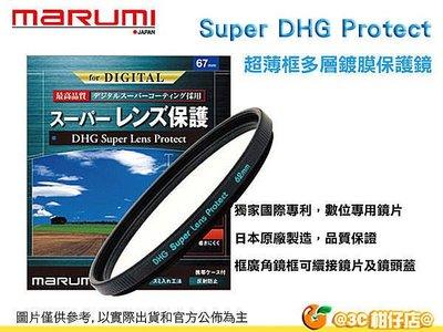 Marumi Super DHG Protect 107mm 多層鍍膜保護鏡 UV 防油防水超薄框濾鏡日本製 彩宣公司貨